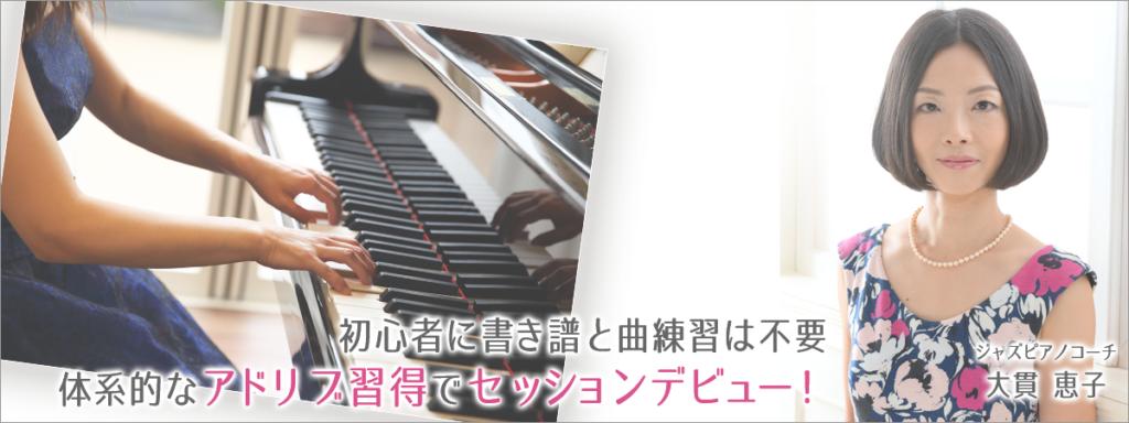 初心者に書き譜と曲練習は不要。体系的なアドリブ習得でセッションデビュー!ジャズピアノ最速マスター講座8日間無料メール